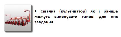 Сівалка (культиватор) як і раніше можуть виконувати типові для них завдання