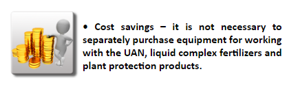 Saving money - you do not need to purchase equipment to work with UAN, PPP, LCF