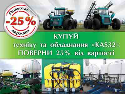 25% compensation when buying «Vodoley» sprayer and a set of re-equipment of seeders for liquid fertilizers
